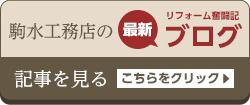 駒水工務店のブログ
