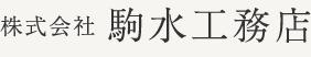 株式会社 駒水工務店